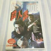 Vhs Video Murder Division Japanese Dubbed Action Suspense Police Detective