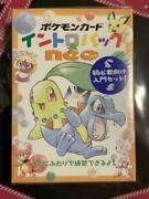 Pokemon Card Intro Pack Neo Starter Deck Box First Time Sealed Unopened New C767
