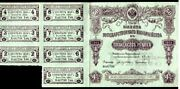 Russiasiberia/urals Rsfsr 50 Rubles 1914 W/7 Coupons Ctr Fold Vf P-52 Sandh3us