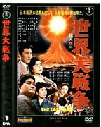 Toho Special-edition Movie Dvd Collection 40 World War Showa 36 Disclosure