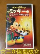 [vhs] Disney Mickey's Christmas Gift Videotape Operation Confirmed