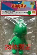 Five Star Toy Soft Vinyl Alexandria Ball Green Limited To 29 Bodies New