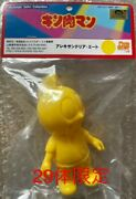 Five Star Toy Soft Vinyl Alexandria Ball Yellow Limited To 29 Bodies New
