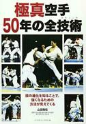 Kyokushin Karate 50 Years Of All Techniques Book Full Contact Karate Japan [new]