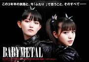 Babymetal Baby Metal Crop 437p Almost Page-sharing There Is Also An Image In The