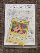 Unopened Pokemon Card Pikachu Happy Birthday Old Back Trading Cards, Toys
