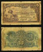 Banknote 1917 National Bank Of Egypt 50 Piastres Sphinx Of Giza Signed Rowlatt