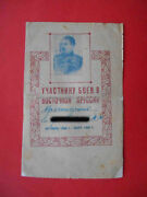 Germany 1945 Capture Prussia. Thanksgiven Document Stalin. Belorussian Front