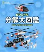 Inside Of Machines Picture Book Encyclopedia Photo Large Size Japan Fs New