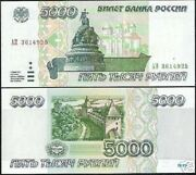 Russia 5000 Rubles P-262 1995 Millennium Cathedral Unc Cccp Ussr Bill Money Note
