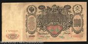 Russia 100 Rubles P13 A 1910 Catherine Ii Large Size Rare Money Banknote 005159