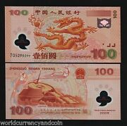 China 100 Yuan P902 2000 Commemorative Polymer Unc Science Dragon Chinese Note