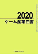 2020 Game Industry White Paper Book -japanese Edition-