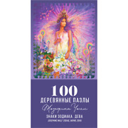 Wooden Jigsaw Puzzles 100pieces Zodiac Sign Maid Josephine Wall Puzzles Gift Art