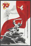 China 2015-20 S/s 70th Victory War Resistance Aggression Anti-fascist Stamp