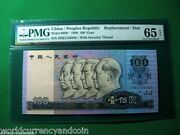 China 100 Yuan P889 1990 Replacement Pmg 65 Zh Unc Long March 4 Great Leader Mao