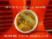 Motorcycle Parts Vintage Cibie Recessed Lenses Yellow Diamond Cut Kh400 Kh250