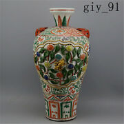 China Ming Dynasty Colorful Pinch Flowers Grass Insect Pattern Animal Ears Vase
