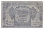 100000 Rubles Of 1922 Russia Russian Azerbaijan Ps-717x With Wmk Very Rare