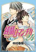 Junjou Romantica Vol.1-24 Set Japanese Manga Used From Japan F/s With Tracking