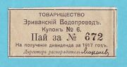 1911 Erivan Water Pipe Supply Bond Share Coupon For 1917 Armenia Imperial Russia