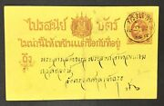 Momen Thailand Stamps Rare Used Local Postcard Lot 61714