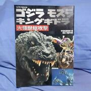 Godzilla Mothra And King Ghidorah Giant Monsters All-out Attack Book Photo Guide