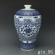17.6old China Xuande Blue And White Entangled Branch Flower Hui Plum Bottle