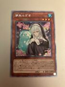 Yugioh Japanese Ghost Sister And Spooky Dogwood Pac1-jp018 Prismatic Secret Mint