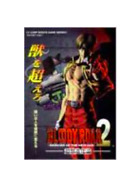 Ps -- Bloody Roar 2 Blinger Of The New Age -- Game Book