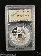 China Silver Coin 10 Yuan 2014 Beijing Coin Expo. Original Box And Certificate