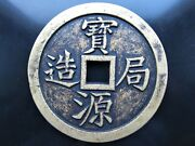 China Qing Dy. Board Of Works Boo Yuwan Mint Of Peking Vault Protector Coin