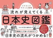 Illustrated Book Of Japanese Histories [easy To Understand] Japan Book