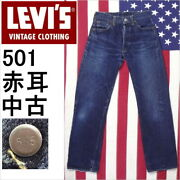 Levi And039s Vintage 501 Made In The U.s. Used Jeans Usa Valencia Plant Manufacturing