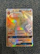 Charizard Gx 058/051 Hr Pokemon Card Japanese From Japan Official