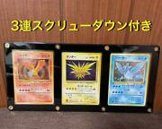 Used Excellent+ [conclusion Selling] Old Pokemon Thunder Fire Freezer Card Game