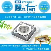 Removable Fan Unit Compact Circulator For Kotatsu Table In All Season From Japan