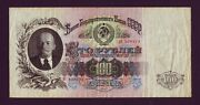 100 Rubles 1947 Russia Russian Type I About Xf Lenin Stalin Post Ww2 State Bank
