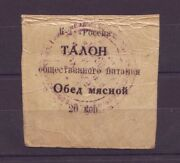 C1990 20 Kopeks For Meat Lunch Kolkhoz Rossiya Private Check Money Russia Russia