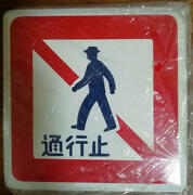 Real Authentic Road Closed Japanese Traffic Road Sign 30andtimes30cm Mint Condition