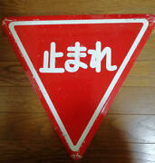 Real Authentic Traffic Road Sign Stop Japanese For Interior 38andtimes38cm Uesd
