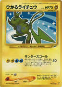 Pokemon Card Game Old Backside Neo 4th Darkness And To The Light... 026