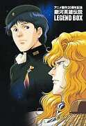Anime Dvd Legend Of The Galactic Heroes Production 20th Anniversary Box