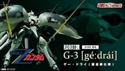 Limit Robot Soul Side Ms Game Dry Heavy Coating Specifications Gundam