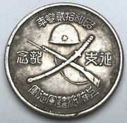 Chinese Antique Coins From Japanese Antique Market C304