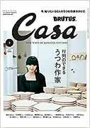 Casa Brutus July 2018 Issue [container Writer With A Line / Yuka Kashino]