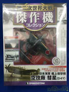Deagostini Air Arsenal Comet D4y World War Ii Masterpieces Collection 20