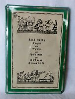 Vintage 1950s Greek Advertising ELAIS - Greek Easter Metal Postcard, tin sign