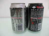 Coca cola Israel: 2 x 330 ml empty cans quot; Kosher for Passover quot; logo on back.