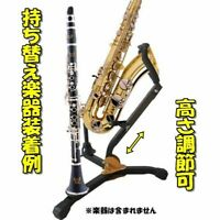 Saxophone Stand Woodwind Alto Tenor Soprano Flute Clarinet With Pin Stand Only